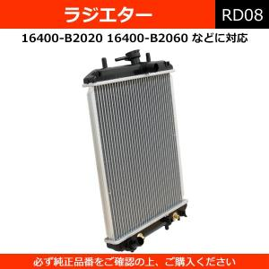ラジエーター 16400-B2020 16400-B2060 16400-B2070 16400-B...