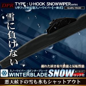 スノーワイパー ウインターブレード 選べるサイズ 単品 325mm〜650mm|takarabune
