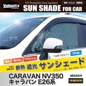 サンシェード キャラバン NV350 E26系 E26 8枚...