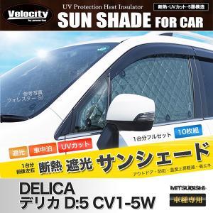 サンシェード デリカD:5 D5系 CV1W CV2W CV...