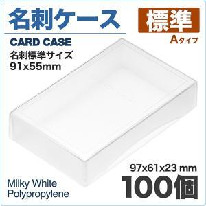名刺ケース PP樹脂製 標準タイプ 名刺サイズ 91x55mm 100個 業務用|takarabune