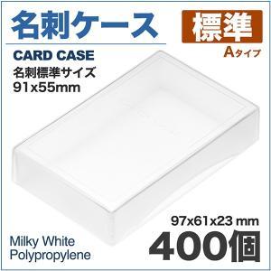 名刺ケース PP樹脂製 標準タイプ 名刺サイズ 91x55mm 400個 業務用|takarabune