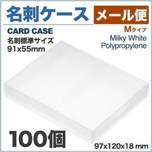 名刺ケース PP樹脂製 メール便対応タイプ 名刺サイズ 91x55mm 100個 業務用|takarabune