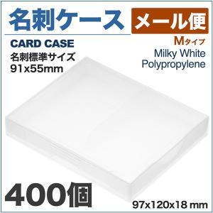 名刺ケース PP樹脂製 メール便対応タイプ 名刺サイズ 91x55mm 400個 業務用|takarabune