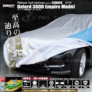 自動車用ボディカバー 高級オックスモデル 2XLサイズ Velocity Platinum Tech エンパイア