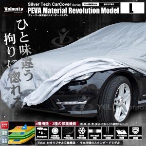 自動車用ボディカバー PEVAモデル Lサイズ Velocity SilverTech レボリューション|takarabune