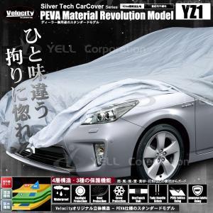 自動車用ボディカバー PEVAモデル プリウス専用 Velocity SilverTech レボリューション|takarabune