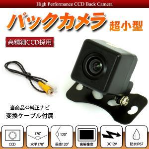 高精細CCDバックカメラ/変換ハーネスセット トヨタ ダイハツ イクリプス用 RCH001T互換ケー...
