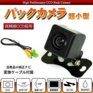 高精細CCDバックカメラ/変換ハーネスセット クラリオン用 CCA-644-500互換ケーブル