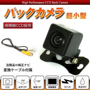 高精細CCDバックカメラ/変換ハーネスセット カロッツェリア用 RD-C100互換ケーブル