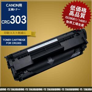 2本以上送料無料 CRG303 LBP3000 LBP3000B キヤノン 互換 トナーカートリッジ