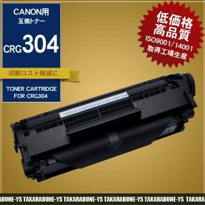 2本以上送料無料 CRG304 MF4150 MF4130 MF4120 キヤノン 互換 トナーカー...