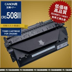2本以上送料無料 CRG508II 508II 508II LBP3300 キヤノン 互換 トナーカ...