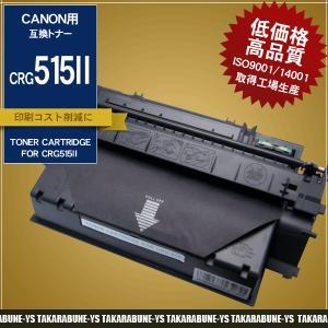 2本以上送料無料 CRG515II 515II 515II LBP3310 キヤノン 互換 トナーカ...