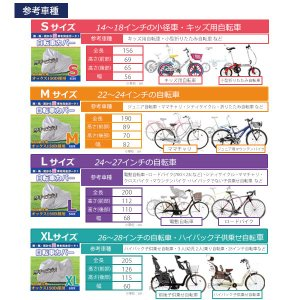 自転車カバー S 14〜18インチ キッズ 子供用 自転車|takarabune|04