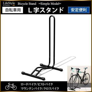 自転車スタンド L字型 駐輪スタンド ロードバイク クロスバイク|takarabune