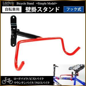 自転車スタンド 壁掛け 折りたたみ可能 ロードバイク クロスバイク|takarabune