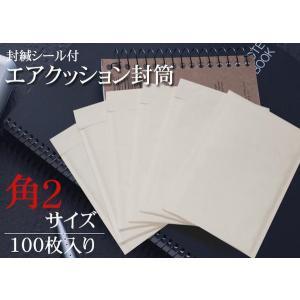 エアクッション封筒 角2サイズ 100枚|takarabune