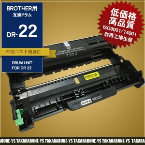 2本以上送料無料 DR-22J DCP-7065DN MFC-7460DN ブラザー 互換 ドラム|takarabune