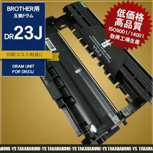 2本以上送料無料 DR-23J HL-L2365DW HL-L2300 ブラザー 互換 ドラム|takarabune