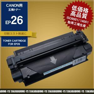 2本以上送料無料 EP26 LBP3200 LBP3210 キヤノン 互換 トナーカートリッジ