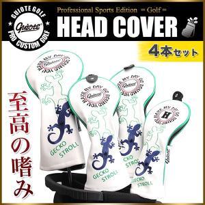 ゴルフ ヘッドカバー 4本セット ドライバー フェアウェイウッド ユーティリティー 刺繍 高級PUレザー Guiote|takarabune
