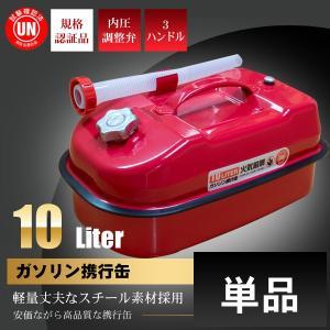 ガソリン携行缶 10L レッド 赤 単品 takarabune
