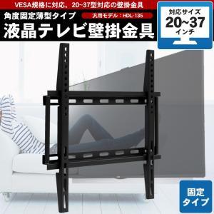壁掛け金具 液晶 プラズマテレビ用 20〜37インチ用 VESA規格用|takarabune