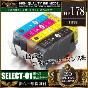HP178 XL 増量 チップ付 互換 インクカートリッジ ヒューレットパッカード hp CB323HJ CB324HJ CB325HJ CB316HJ