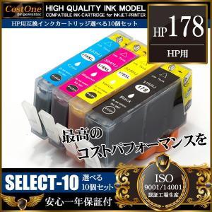 HP178 XL 増量 チップ付 10個 選べるカラー チップ付 互換 インクカートリッジ ヒューレットパッカード hp