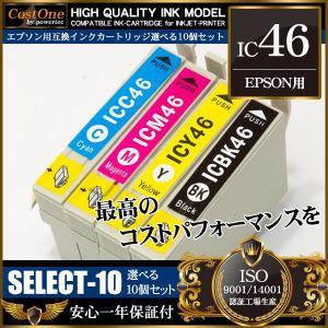 IC46 10個 選べるカラー 互換 インクカートリッジ エプソン EPSON