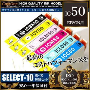 IC50 10個 選べるカラー 互換 インクカートリッジ エプソン EPSON|takarabune