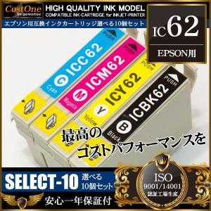 IC62 10個 選べるカラー 互換 インクカートリッジ エプソン EPSON|takarabune