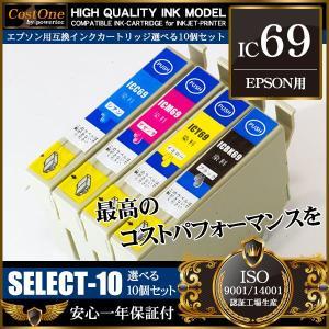 IC69 10個 選べるカラー 互換 インクカートリッジ エプソン EPSON|takarabune