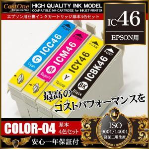 IC46 4色 セット IC4CL46 互換 インクカートリッジ エプソン EPSON