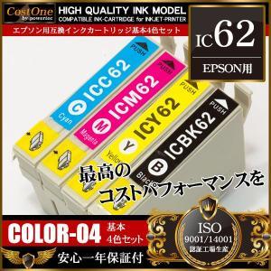 IC62 4色 セット IC4CL62 互換 インクカートリッジ エプソン EPSON|takarabune