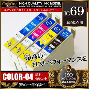 IC69 4色 セット IC4CL69 互換 インクカートリッジ エプソン EPSON|takarabune