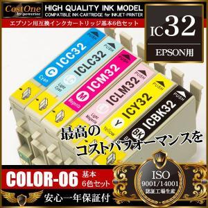 IC32 6色 セット 互換 インクカートリッジ エプソン EPSON|takarabune