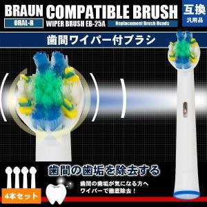 BRAUN ブラウン オーラルB 歯間ワイパー付ブラシ互換 4本入り 替えブラシ EB25-4 EB25-2対応 フロスアクション