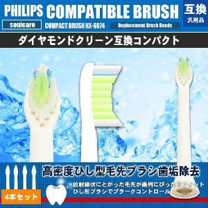PHILIPS フィリップス ソニッケアー ブラシヘッド コンパクト ダイヤモンドクリーン互換 4本入り 替えブラシ HX-6074 HX-6072対応
