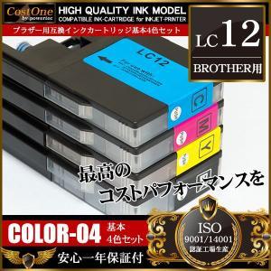 LC12 4色 セット LC12-4PK 互換 インクカートリッジ ブラザー BROTHER|takarabune