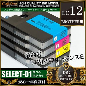LC12 互換 インクカートリッジ ブラザー BROTHER LC12C LC12M LC12Y LC12BK