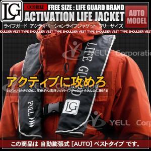 ライフジャケット 大人 自動膨張式 ベスト ブラック ライフガード|takarabune
