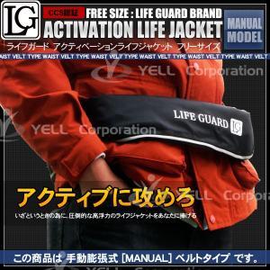 ライフジャケット 大人 手動膨張式 ウエストベルト ブラック ライフガード|takarabune