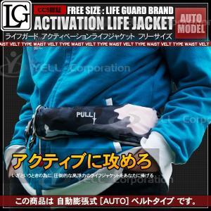 ライフジャケット 大人 自動膨張式 ウエストベルト カモフラージュグレー ライフガード