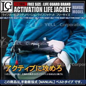 ライフジャケット 大人 手動膨張式 ウエストベルト カモフラージュグレー ライフガード