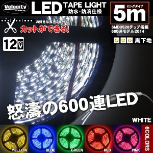 LEDテープライト DC 12V 600連 5m 3528 (1210) SMD 防水 高輝度SMD ベース黒 切断可能 全6色|takarabune