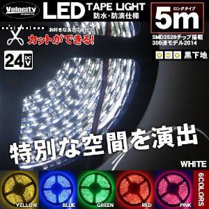 LEDテープライト DC 24V 300連 5m 3528 (1210) SMD 防水 高輝度SMD ベース黒 切断可能 全6色|takarabune