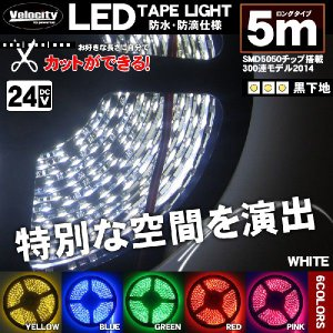LEDテープライト DC 24V 300連 5m 5050SMD 防水 高輝度SMD ベース黒 切断可能 全6色|takarabune