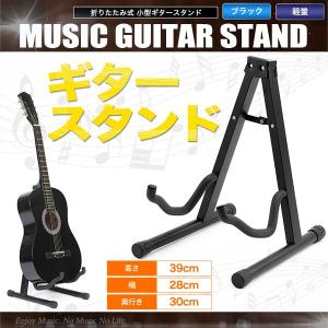 ギタースタンド コンパクト シンプル 折りたたみ可能